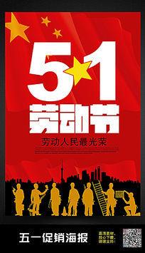 红色五一劳动节海报宣传