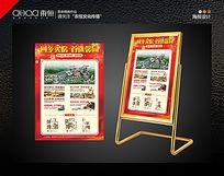 红色置业户型地产海报