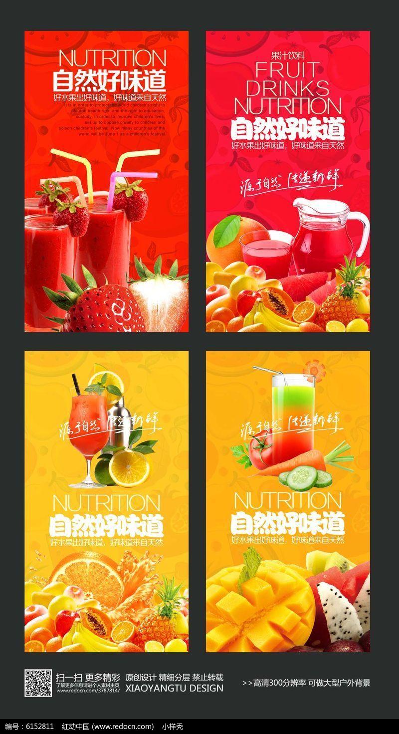 简约创意果汁冷饮宣传海报