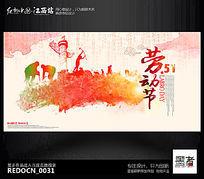 简约水彩创意51劳动节宣传海报设计