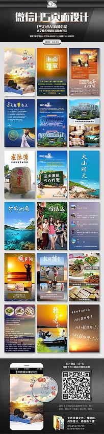 旅游产品H5页面设计 PSD