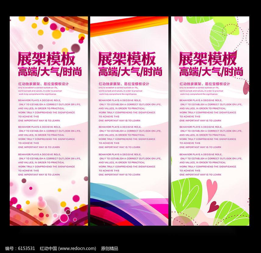 原创设计稿 海报设计/宣传单/广告牌 x展架|易拉宝背景 美容院x展架图片