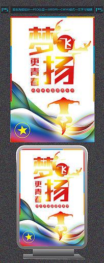 梦飞扬更青春五四青年节宣传海报