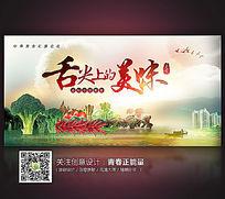 舌尖上的美味中国风美食海报设计
