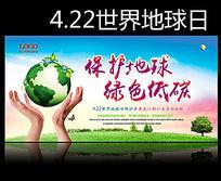 世界地球日保护地球公益海报