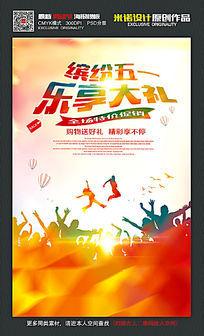 时尚炫彩五一劳动节宣传海报设计