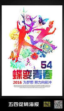 时尚蝶变青春54青年节海报设计