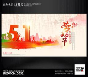 水彩五一劳动节宣传海报设计 PSD