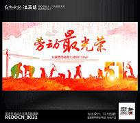 水彩创意劳动最光荣51劳动节海报