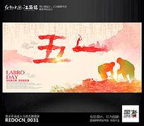 水彩创意五一劳动节宣传海报设计