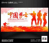 水彩创意中国勇士宣传海报设计 PSD