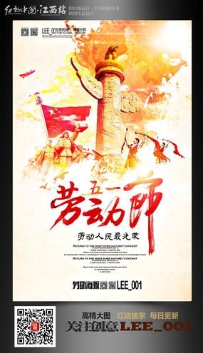 中国风五一劳动节模板 PSD