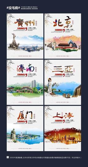 水墨中国风旅游海报设计