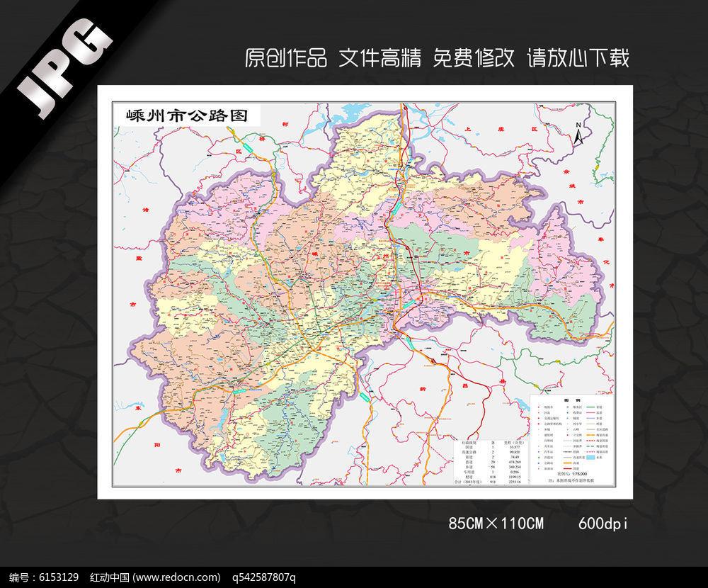 浙江省嵊州市地图