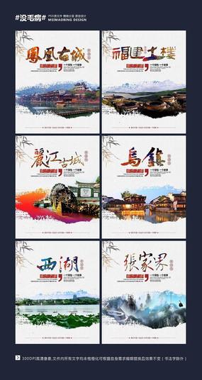 中国风旅游海报设计