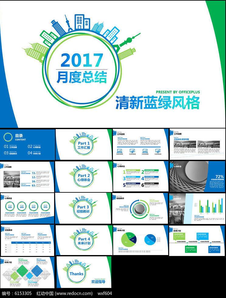2016年月度总结工作汇报ppt模板