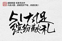 51大促缤纷献礼主题手写字