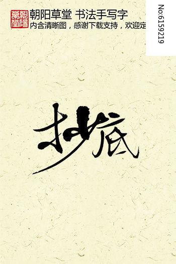 抄底手写艺术字
