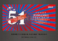 潮流51劳动节海报设计