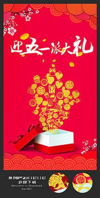 创意扁平五一劳动节海报设计