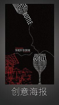 創意另類字母圖形酒吧海報