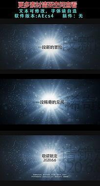 大气电影预告字幕模板