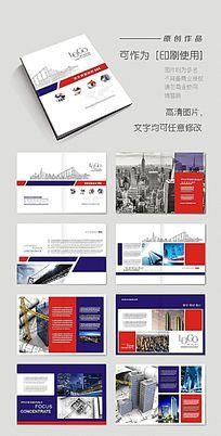 房地产建筑建材画册