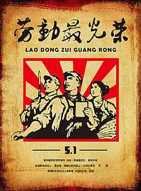 复古劳动节海报