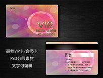 高档VIP卡会员卡