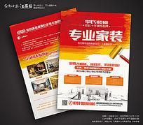 高端大气红色装修公司DM宣传单设计