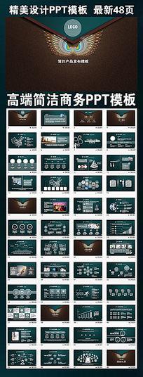 高端简洁商务精品计划企业宣传PPT模板