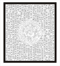 古典福字工艺图