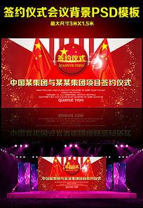 红色大气企业签约仪式活动背景板