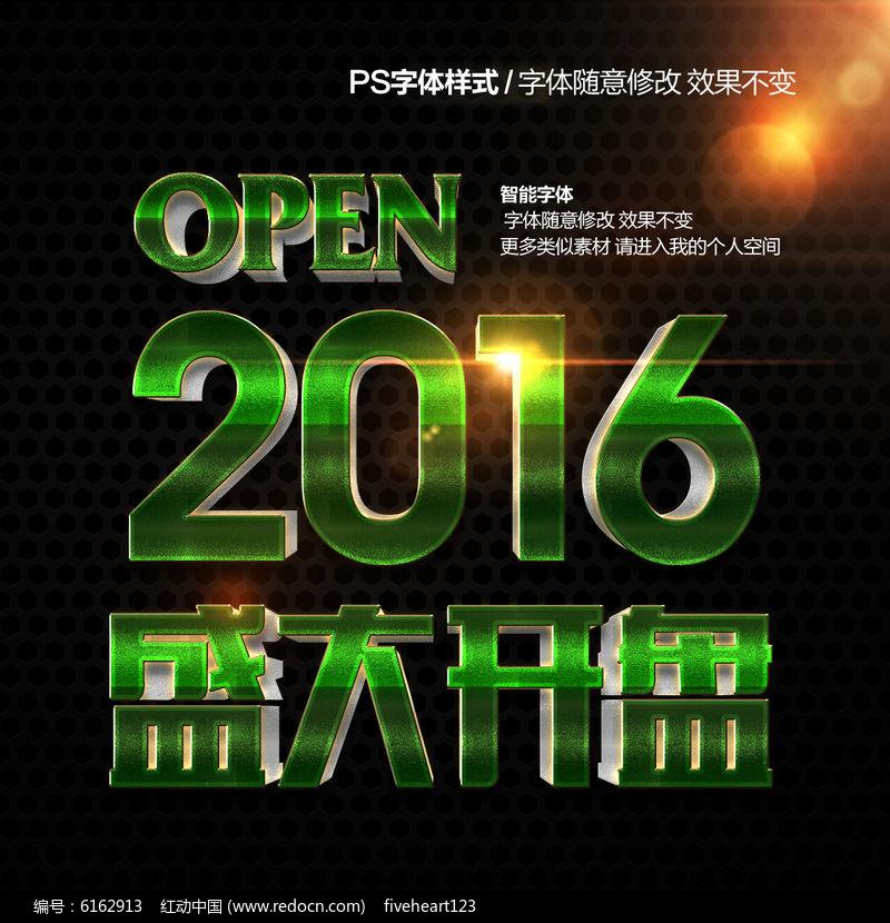 绿色金属质感立体字字体样式图片