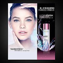 美容护肤化妆品海报设计