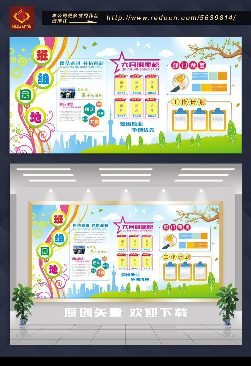 企业文化宣传栏班组园地cdr素材下载_企业文化展板