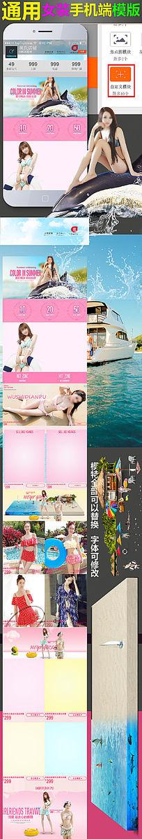 手机端女装泳衣比基尼模板下载 PSD