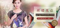 丝绸女装海报图片