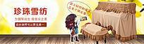 淘宝天猫电商紫荆花开钢琴罩创意钻展