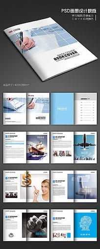 投资公司画册模板