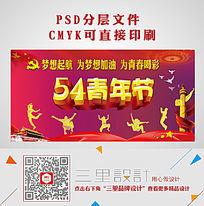 五四青年节活动背景板展板psd文件