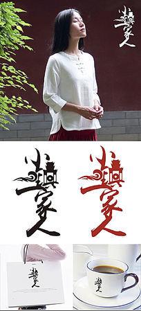 小镇一家人名族风女装标志LOGO设计