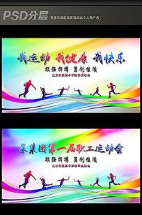 学校运动会活动展板背景