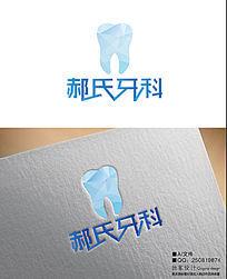 牙科诊所标志 AI