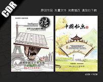 中国文化海报