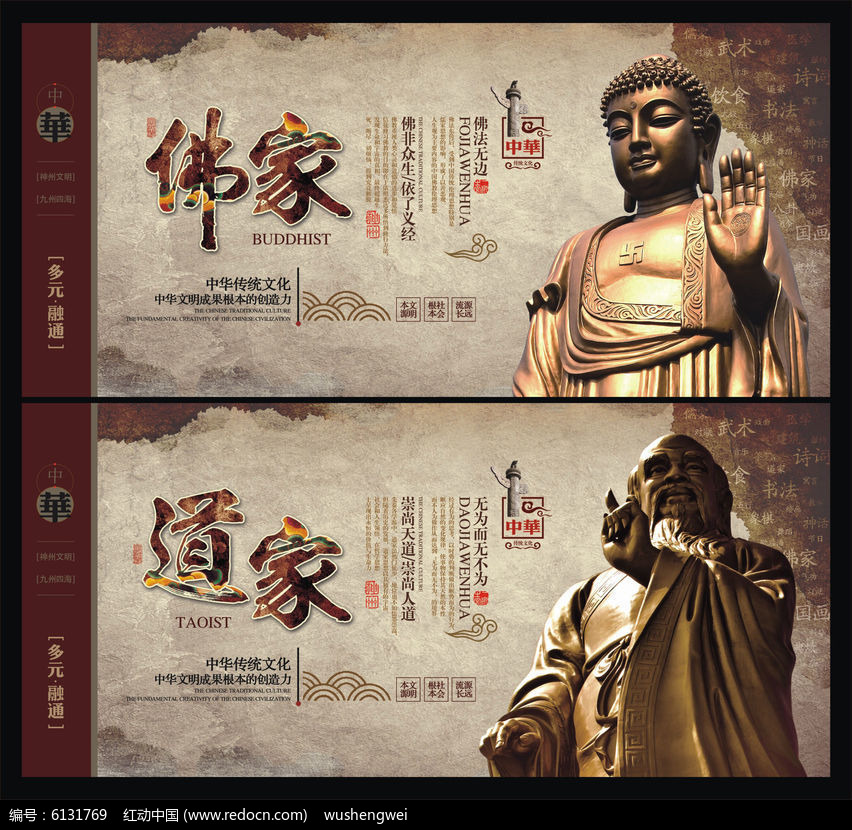 中华文化佛家 道家 展板PSD素材下载 展板 背景