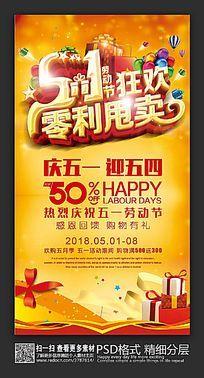 51劳动节狂欢购物促销海报设计