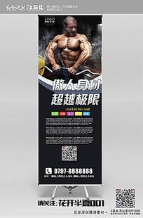 傲人身材健身X展架设计