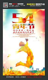[五四青年节团日活动]五四青年节新颖活动