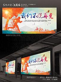 炫彩时尚五四青年节创意宣传海报设计